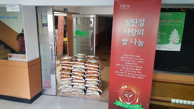 청파동교회 사랑나눔 쌀 후원 10kg 50포대