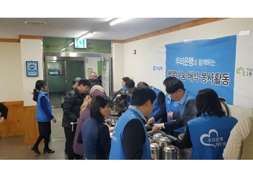 우리은행 행복나눔 배식봉사활동