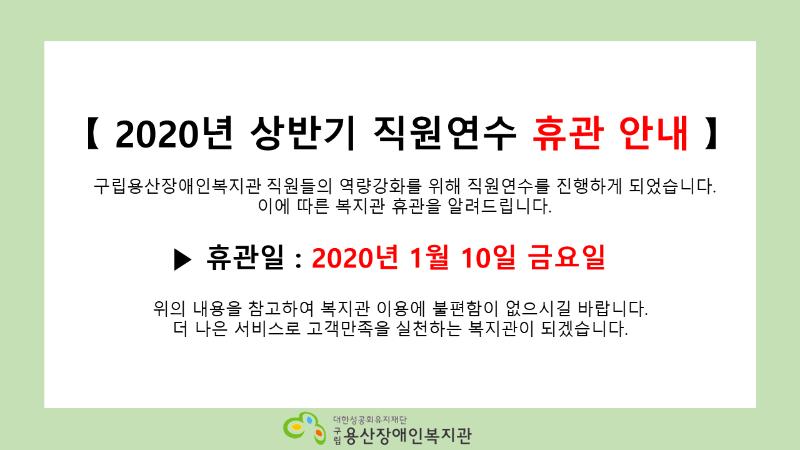 직원연수 휴관안내.png