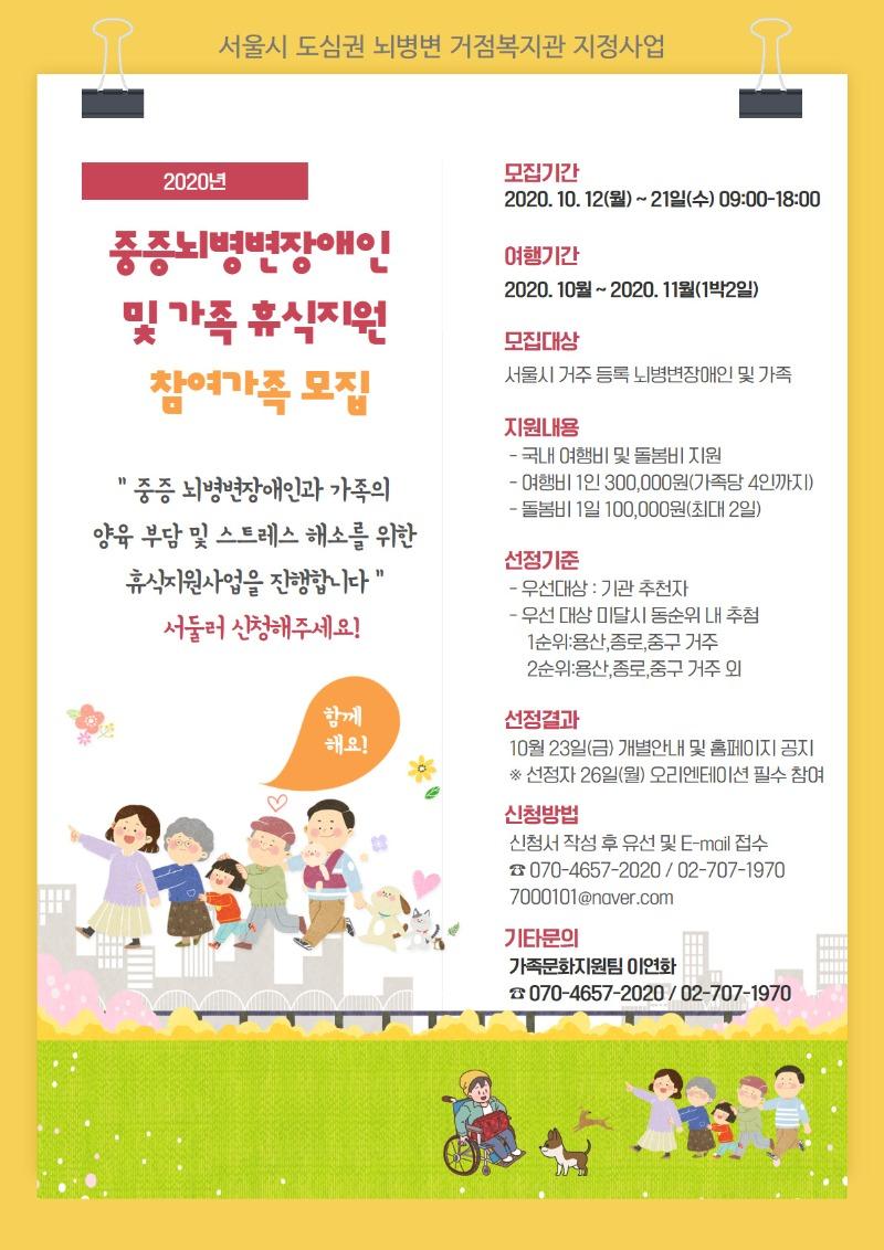 서울시 도심권 뇌병변 거점복지관 지정사업 포스터