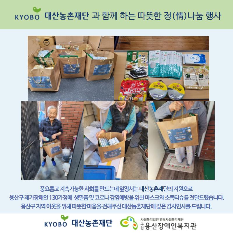 2020 대산농촌재단.png