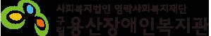 대한성공회유지재단 구립 용산장애인복지관